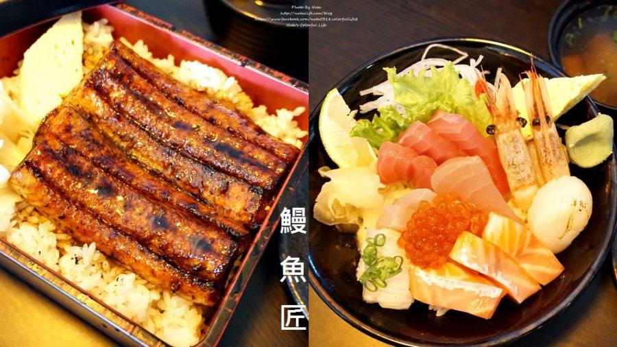 【美食♔台南安南區日式料理】鰻魚匠。鰻魚魂必吃!好吃到要把舌頭一起吞下去鰻魚丼