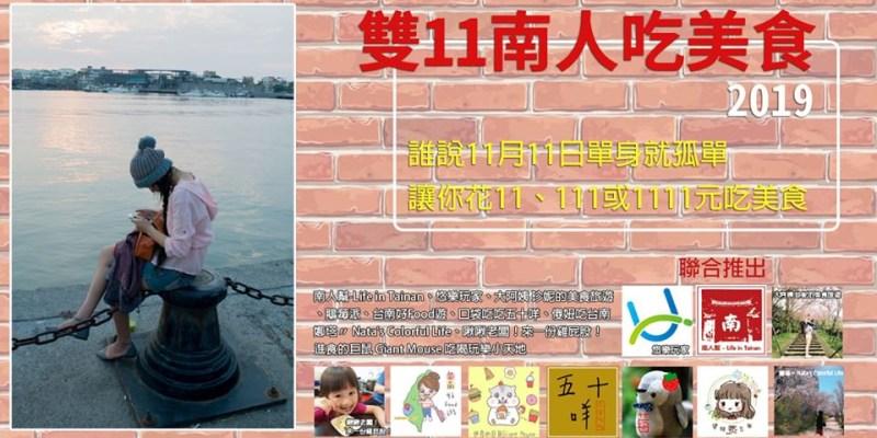 【台南美食活動】2019雙11來台南吃美食|1111光棍節單身不孤單,陪你一起吃美食