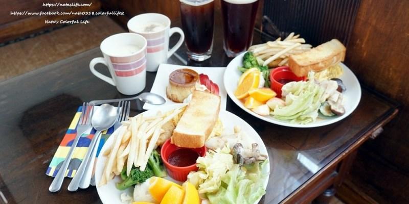 【美食♔台南中西區早午餐】鹿角枝。台南大學、台南女中美食!簡單豐盛早午餐,帶著懷舊氣息令人佇足