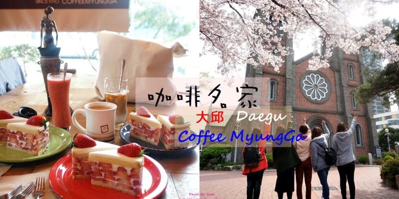 大邱咖啡廳推薦│咖啡名家커피명가。草莓季當前!每年必吃的草莓蛋糕ft.近代文化胡同景點