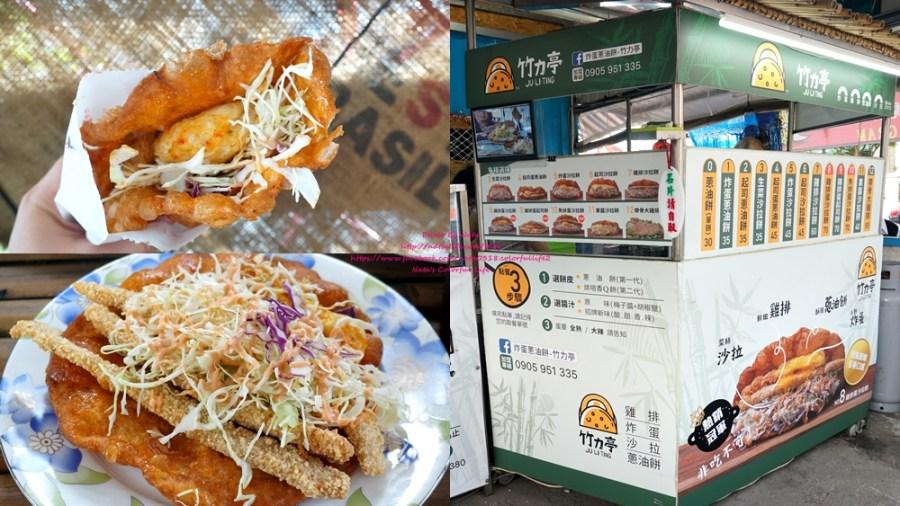 【美食♔台南永康區蔥油餅】竹力亭炸蛋蔥油餅。狂!電視媒體爭相報導,雞排、炸蛋、沙拉與蔥油餅蹦出新滋味