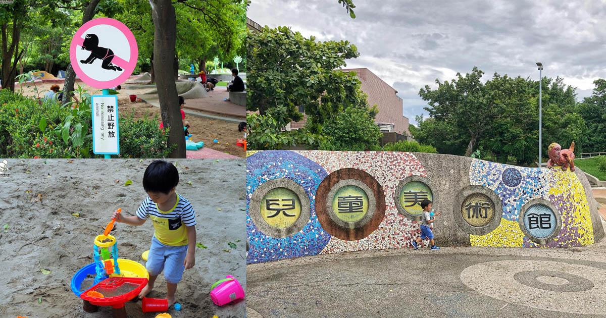 免費玩樂高雄市立兒童美術館,好玩沙坑可玩瘋上一整天 X 親子旅遊、親子玩樂
