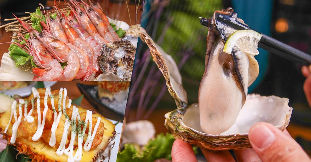 拍桌叫好!有青才敢大聲的蠔蝦先生 x 聚餐首選、尾牙聚餐、公司餐敘