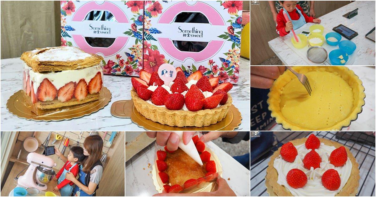 限定草莓甜點蛋糕,親自動手製作好吃可口的酸V甜點 X  甜室TianShi 烘焙DIY