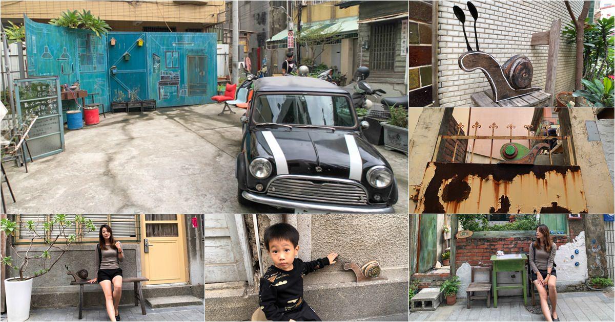 台南就要玩小巷弄,跟著尼力慢慢走來去蝸牛巷 X 超人氣景點