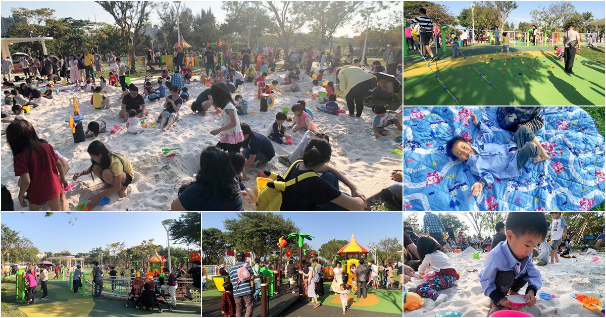 最瘋狂的衛武營都會公園共融遊戲場 x 野餐、聚會、親子玩樂、沙池、兒童遊樂園、散步、踏青一次搞定