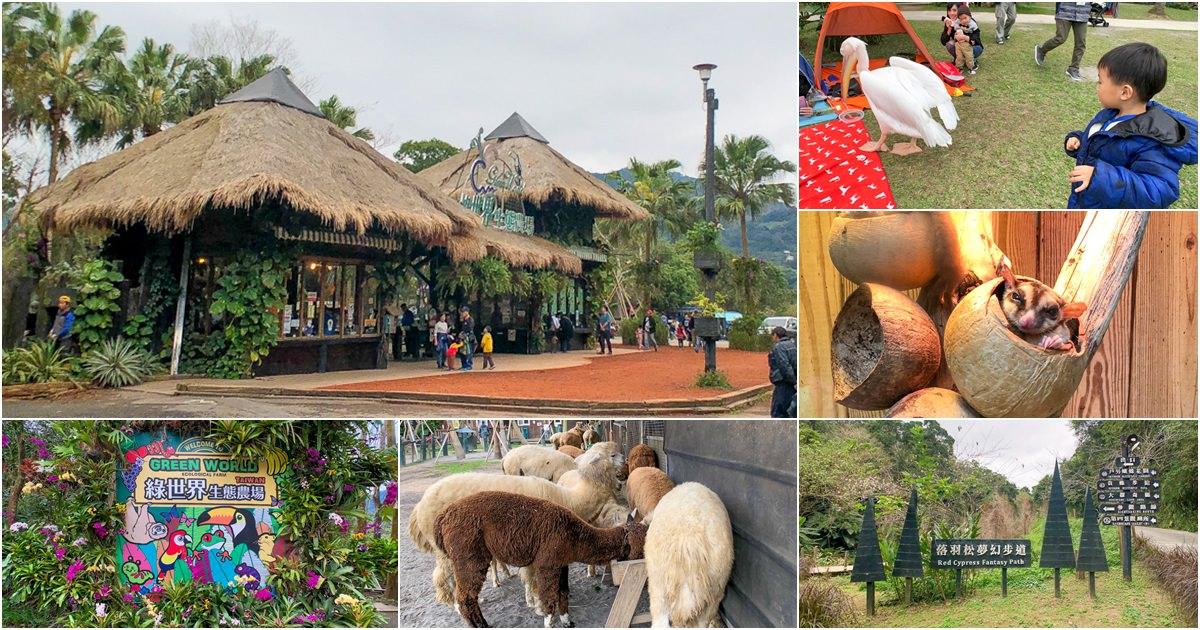 一票超值好玩的野生戶外綠世界生態農場,親子互動玩樂新竹旅遊首選