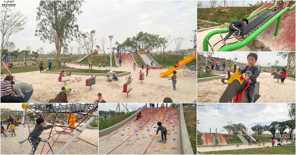 狂歡戶外兒童遊樂之小港森林公園,免費超大戶外兒童遊樂場、玩沙、滑梯、騎車、野餐、看飛機