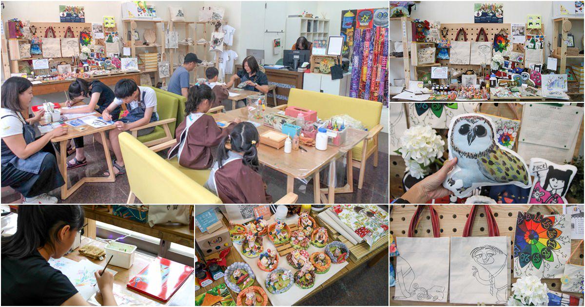 不一樣的兒童畫室,孩子的創作不僅是藝術也能轉為實體產品、隨身攜帶、實用商品 x 凱大文創生活(高雄文山特區)