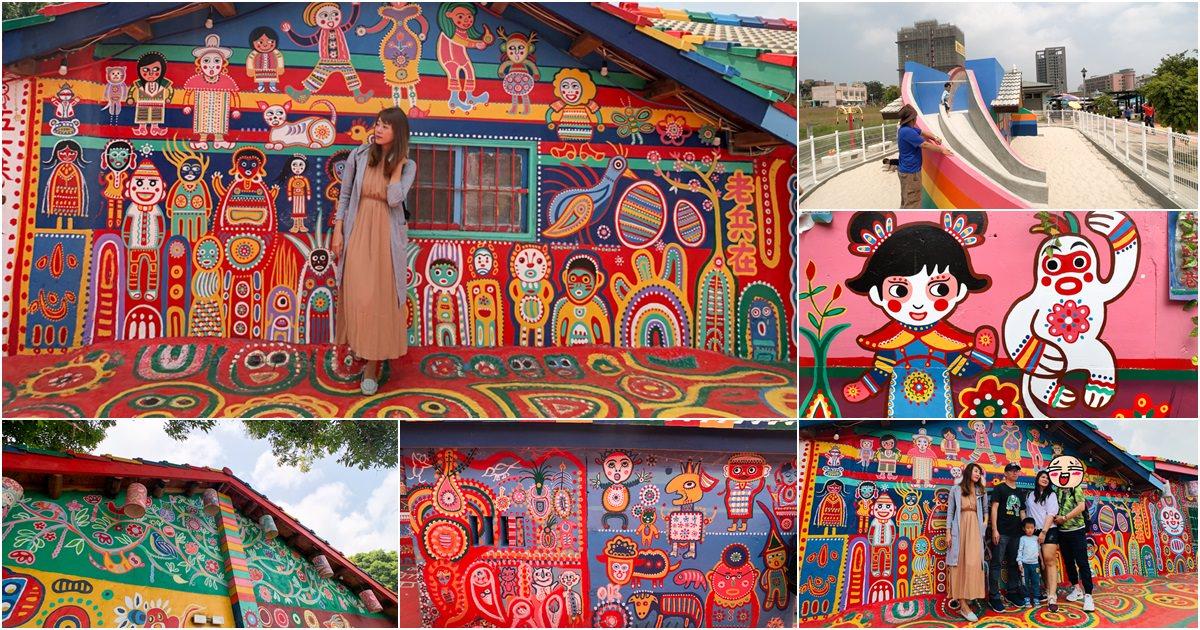 名聲紅到國外的彩虹眷村,台中最有陽光熱情的特色景點 |台中彩虹眷村