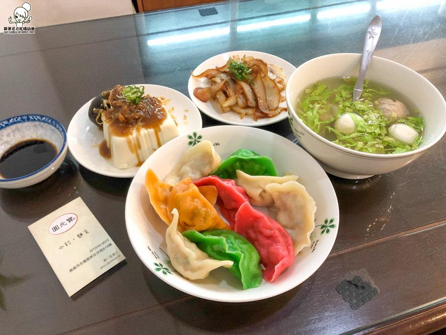 繽紛多彩之新鮮食材製作的手工水餃 圓元寶水餃館,高雄好吃水餃推薦
