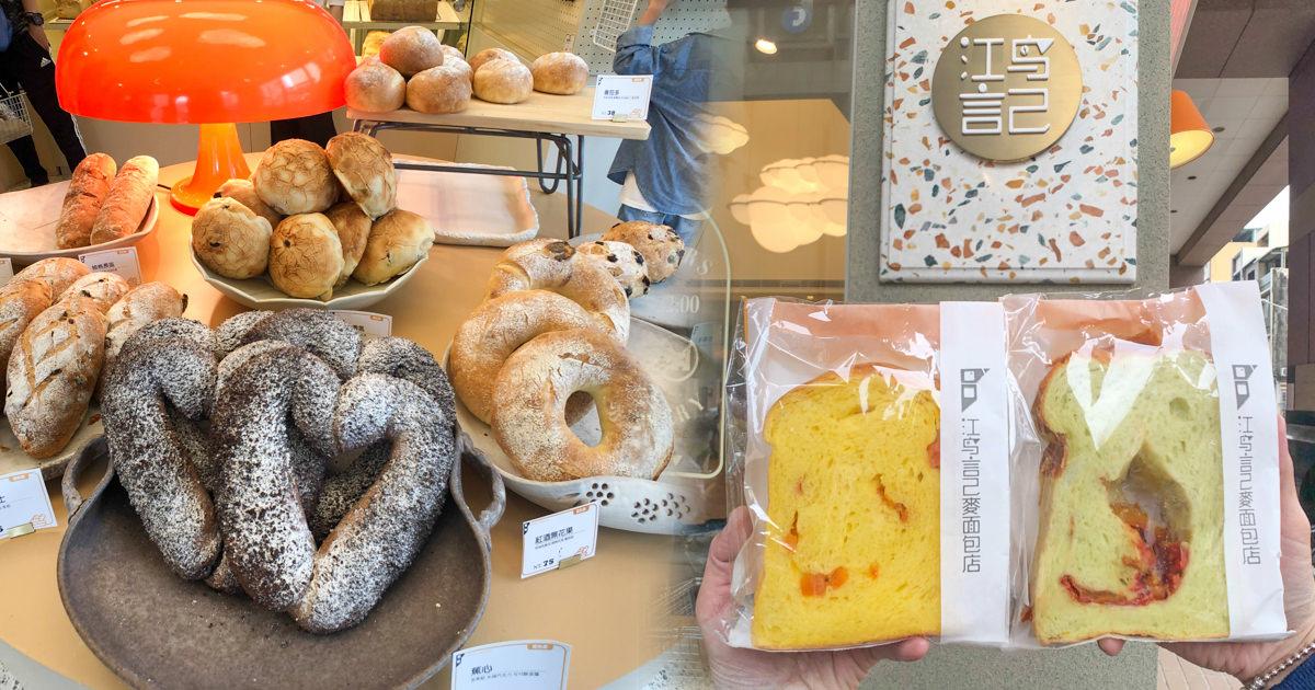 獨特吐司分裝、特色麵包專賣店|鴻記麵包店 – 江鳥言己麥面包店