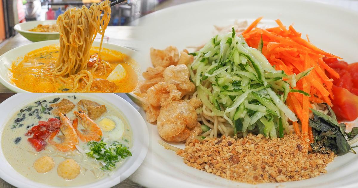 獨特南洋風味之三京食堂,特製拉麵配上獨家湯頭超正點 x 隨時想再訪、高雄涼麵推薦(鄰近三多百貨商圈)