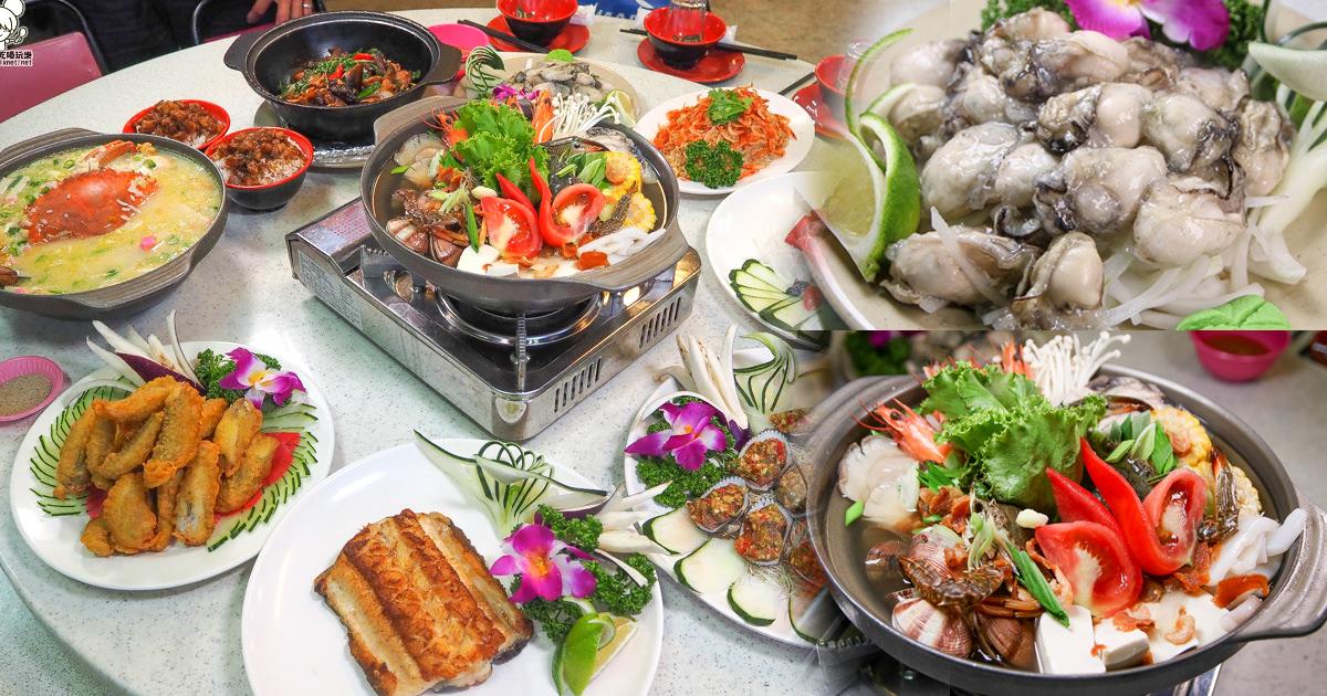 東港大鵬灣最平價尚青的珍珍海鮮,在地人最推薦海產店 X 預約免費暢飲肉燥飯、好停車