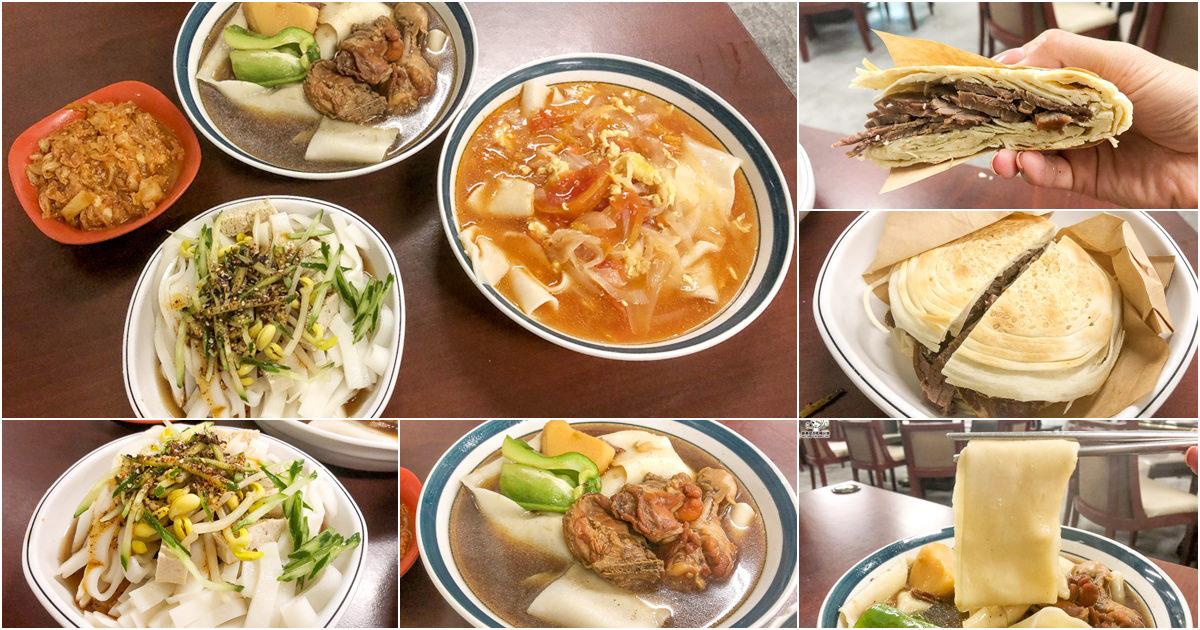 比皮帶還寬的麵食,陝西、新疆風味之西安麵館 - 跟著尼力吃喝玩樂&親子生活