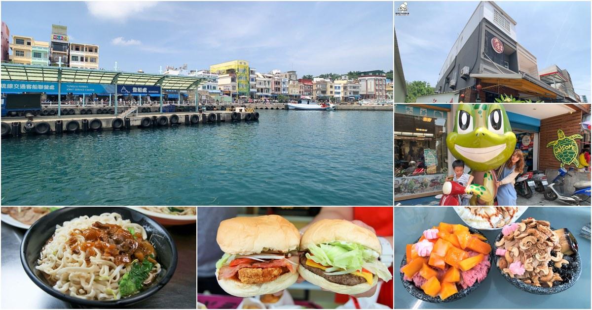 小琉球暢玩不膩|在地人必吃回琉麵、小琉球最大速食店 MIMI hamburger咪咪漢堡、夜間潮間帶、小琉球潮間帶 X 親子旅遊