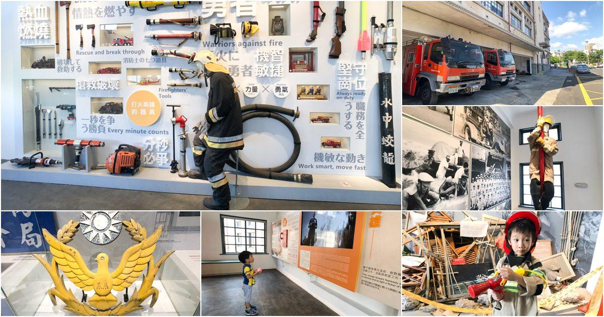 原台南合同廳舍 (消防史料館) 親子旅遊同樂,免費入場參觀、變裝體驗當勇士消防員