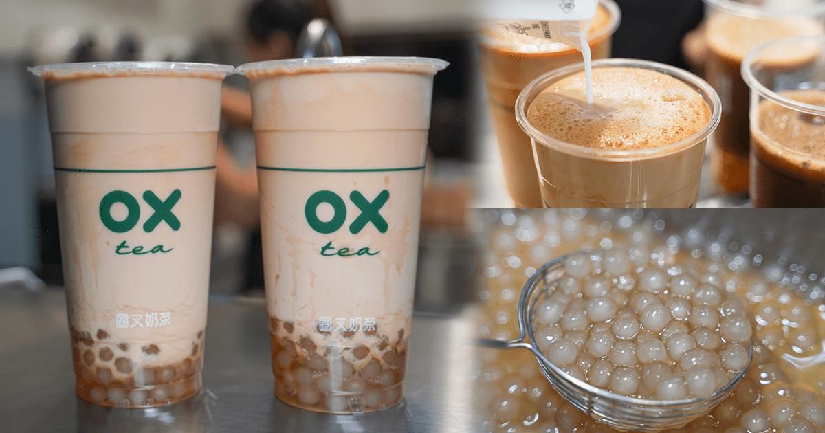鹽埕奶茶一級戰區,奶茶新寵兒推薦 OX Tea 圈叉奶茶|現煮茶極速降溫保留鮮度清新茶香