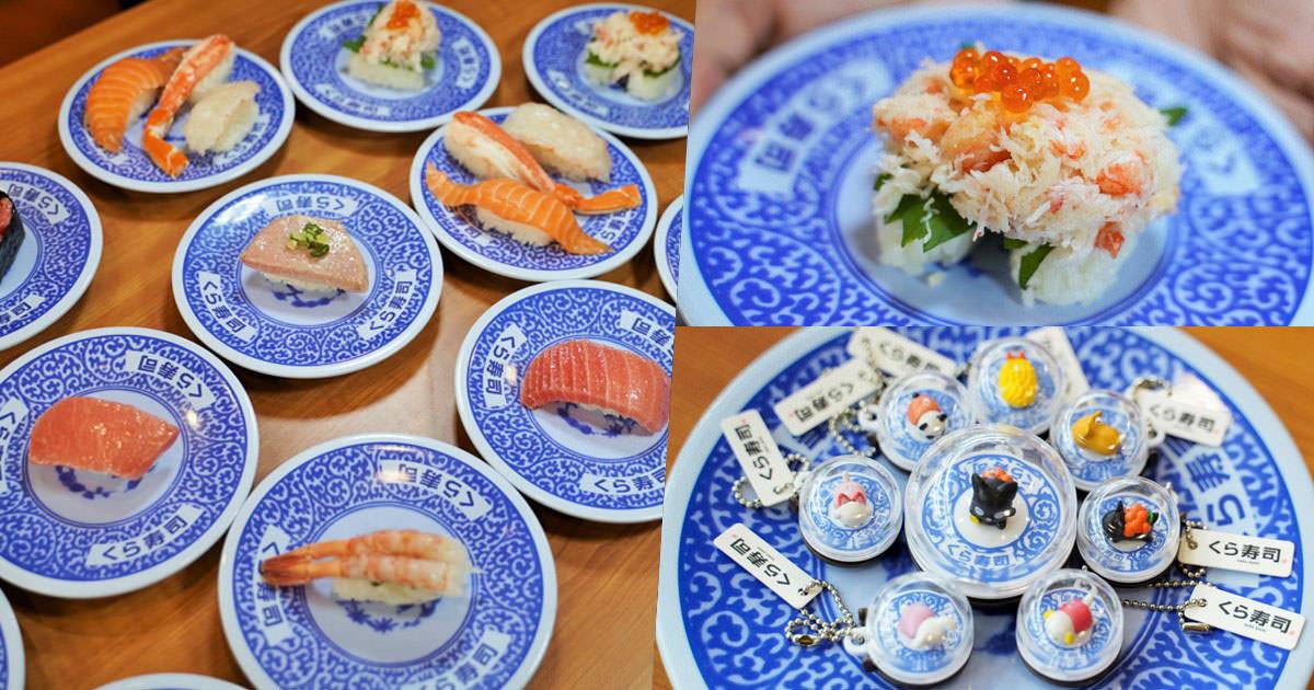 藏壽司來台5周年感謝祭限定豪華美食吃起來,必收藏獨家藏壽司壽司寵物扭蛋|藏壽司高雄漢神本館 6F