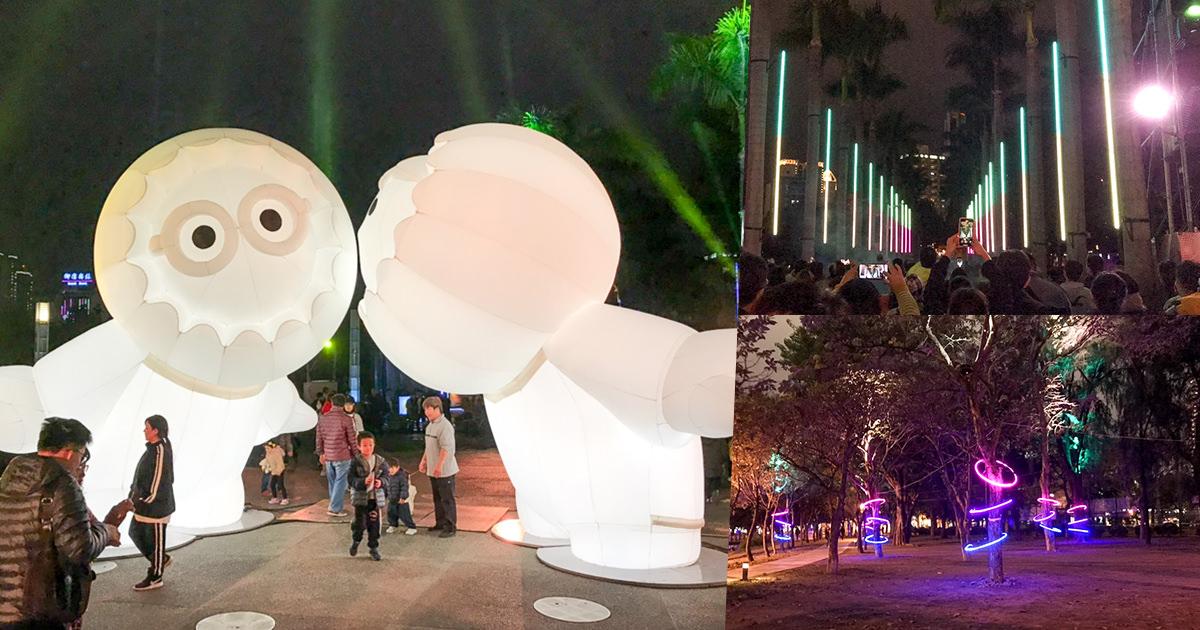 2019LOVE高雄追光季,中央公園浪漫燈光,結合科技燈光秀,八大場景好好拍、好好玩