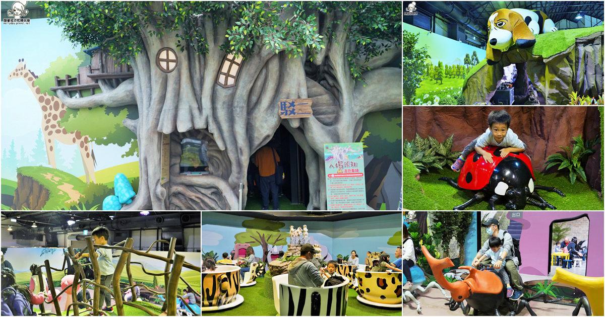 哇賽!駁二有個大樹屋,大手牽小手一起探險去|親子旅遊、親子互動、有趣好玩