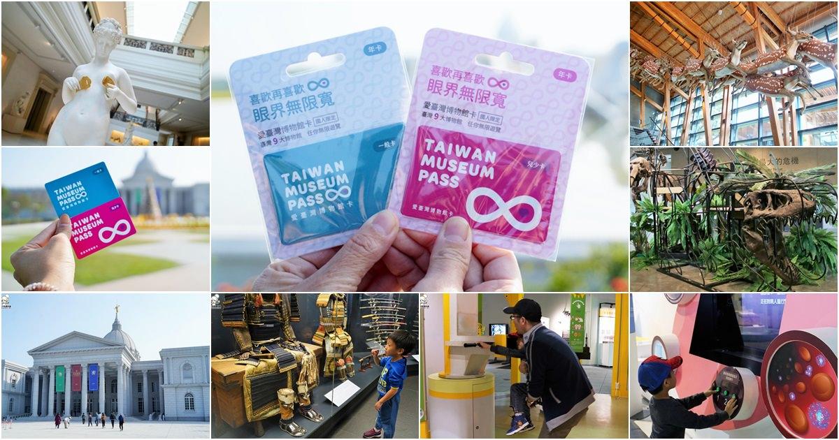 一卡在手全台九大博物館免費暢行、玩樂,超值 愛臺灣博物館卡|親子旅遊、互動