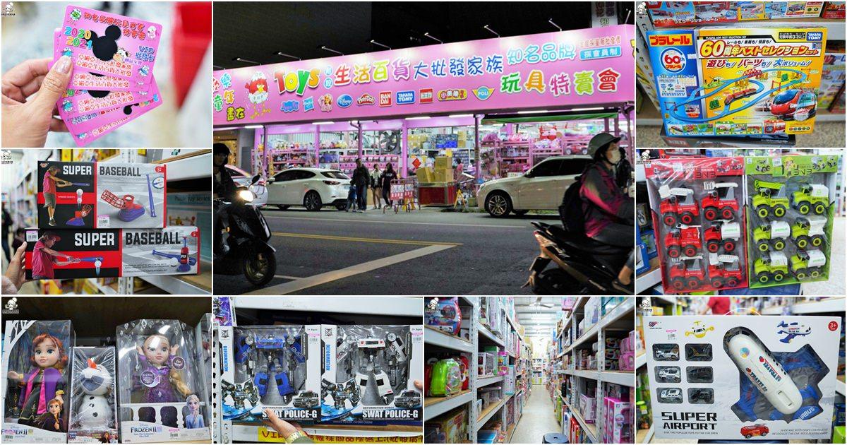 上萬種精采有趣的玩具、熱銷玩具、益智遊戲通通都在亞細亞玩具|批發家族、好停車、便利購物