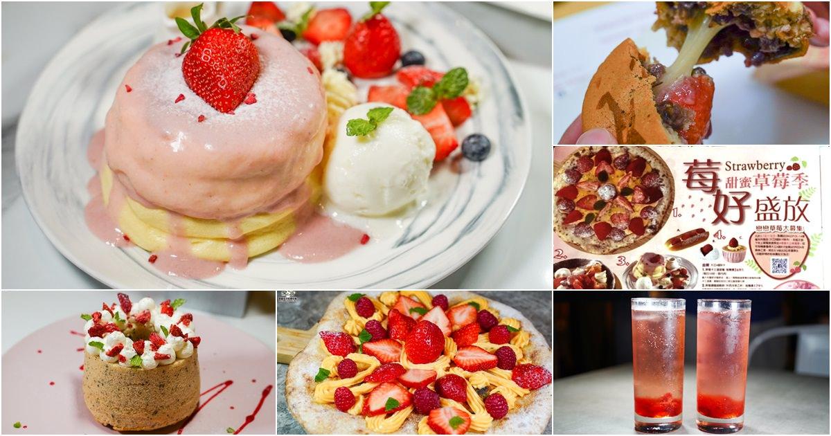粉紅療癒草莓系,高達20間以上餐廳、散步小吃之限定美食等你唷!🍓大立百貨TALEES🍓