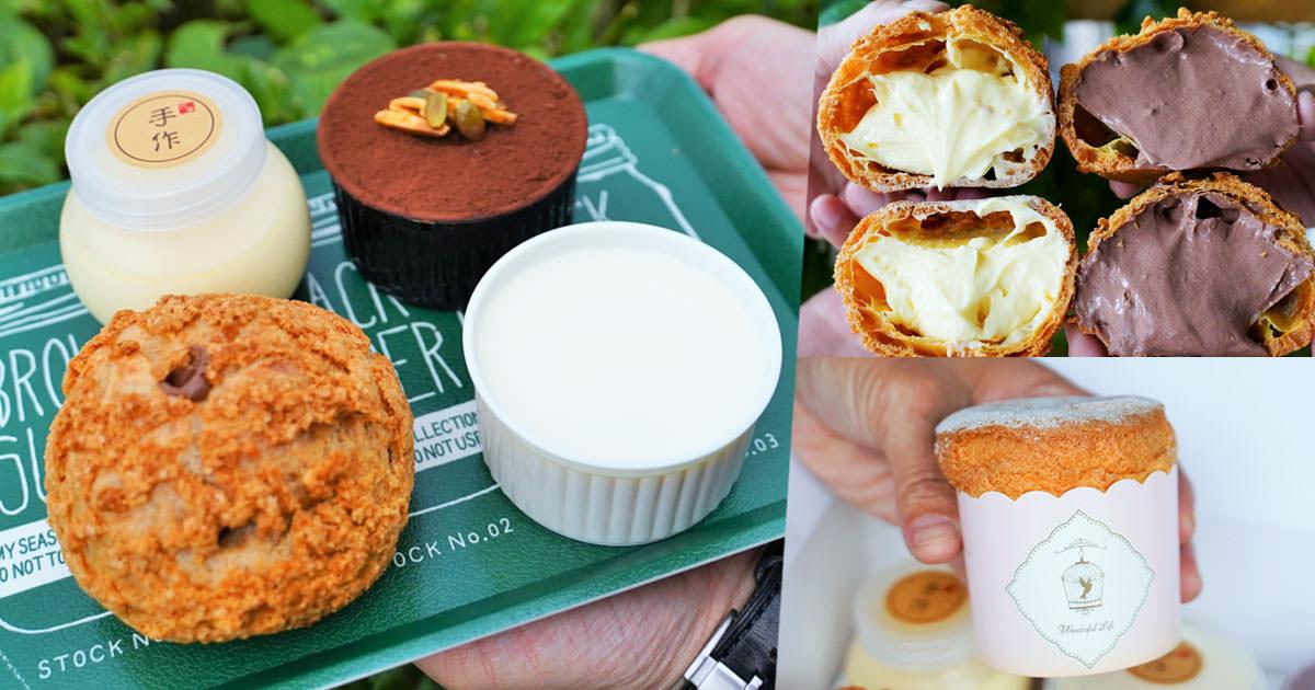 療癒系銅板甜點、蛋糕、限量脆皮泡芙,螞蟻人最愛 巧遇手作甜點 |用料不馬虎、甜點控