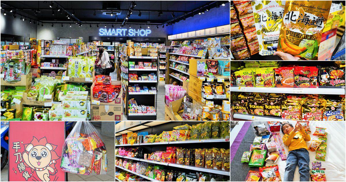 上千種零食、點心、餅乾糖果、日韓美妝雜貨,買到笑呵呵的 獅賣特進口零食outlet