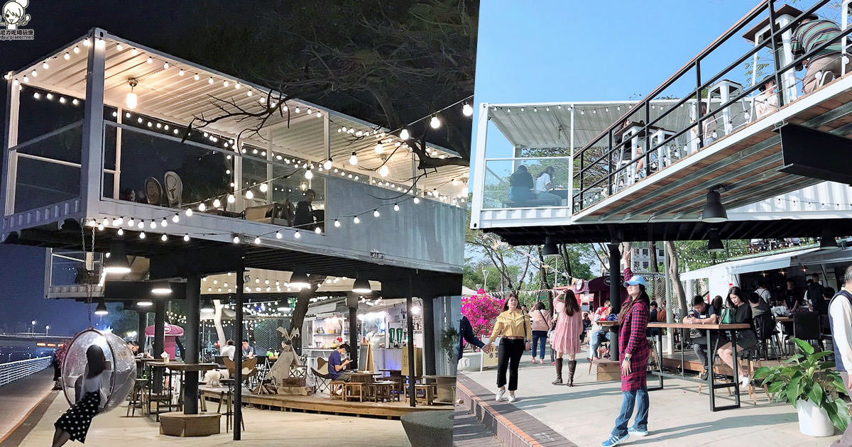 白色貨櫃約會去,愛河畔最浪漫的約會景點|高雄新景點、高雄新地標