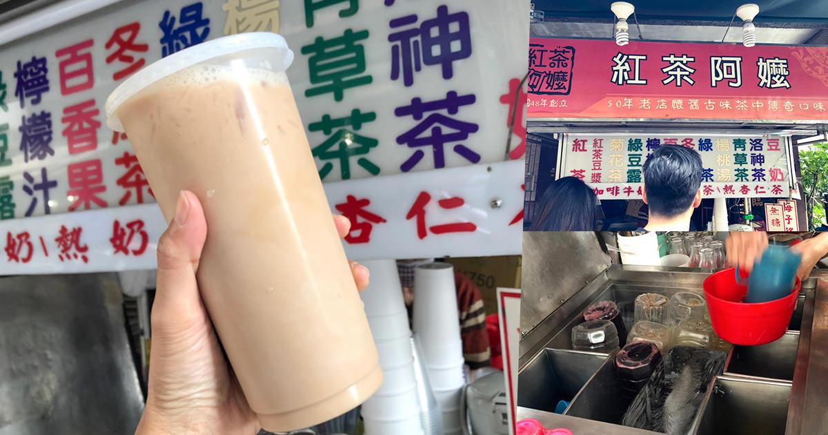 鹽埕區懷舊古早味飲品 紅茶阿嬤,傳統風味、古早味紅茶牛奶|50年老字號