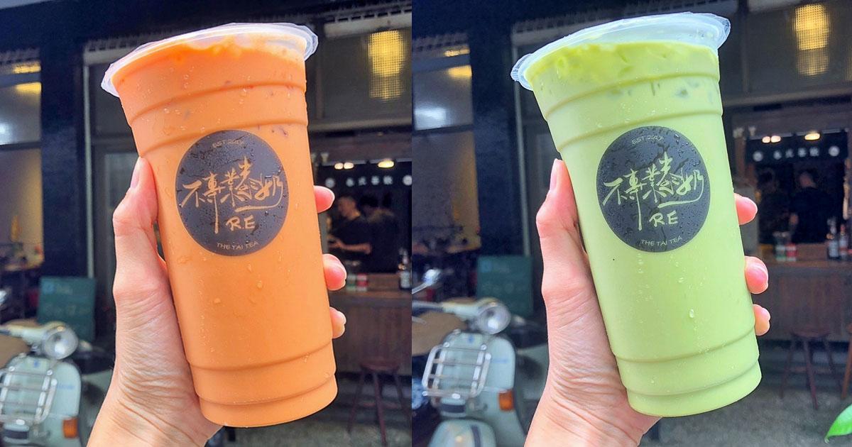 鳳山泰式奶茶必追 R.E 手沖泰奶,巷弄低調、潮老闆之手沖飲品