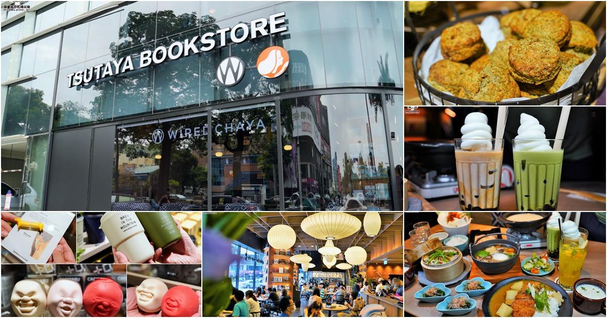 高雄大立百貨進駐 TSUTAYA BOOKSTORE、茶屋,文青潮流景點、獨家限定美食、集雅社旗艦店生活家電輕鬆好逛