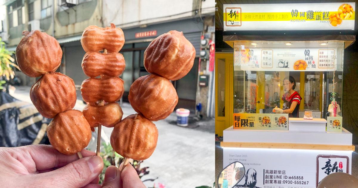 鹽埕區 新糖庄之韓國雞蛋糕|俏皮可愛花生燒、核桃燒 X 隱藏版下午茶點心
