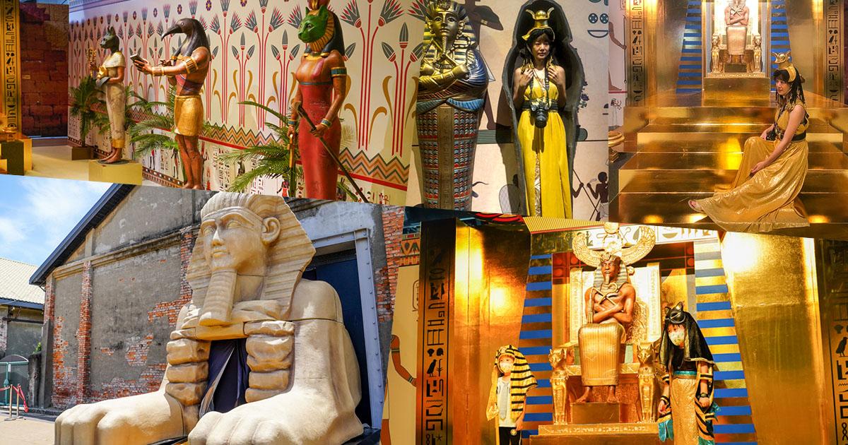駁二特區等你勇闖金字塔,挖掘神奇法老王、復活之旅新奇體驗