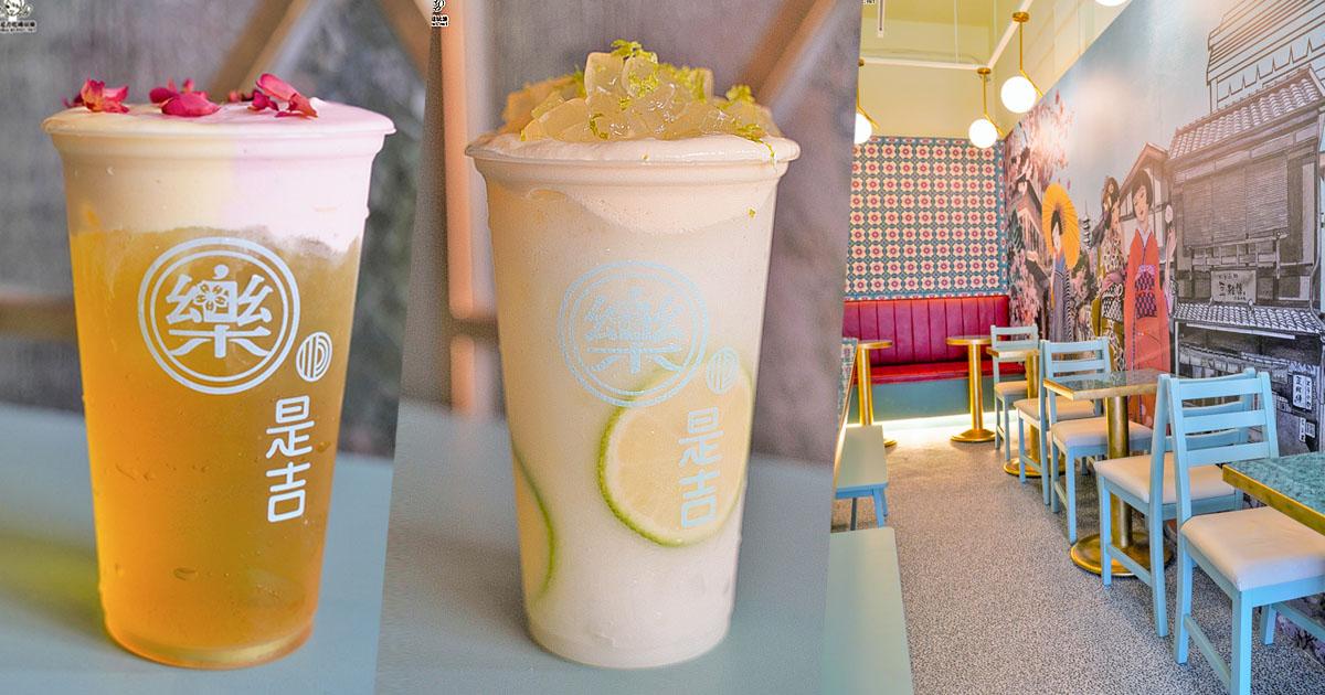穿梭大正時期 喝茶浪漫浪漫喝茶 樂是吉大正浪漫茶室,獨特華爾滋般的手作飲品|限量生吐司