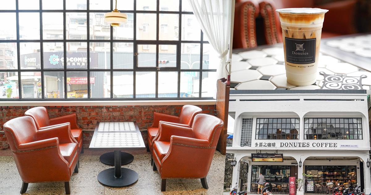 多那之咖啡 左營舊城店懷舊質感歐風,銅板咖啡、烘焙|咖啡館等你來約會