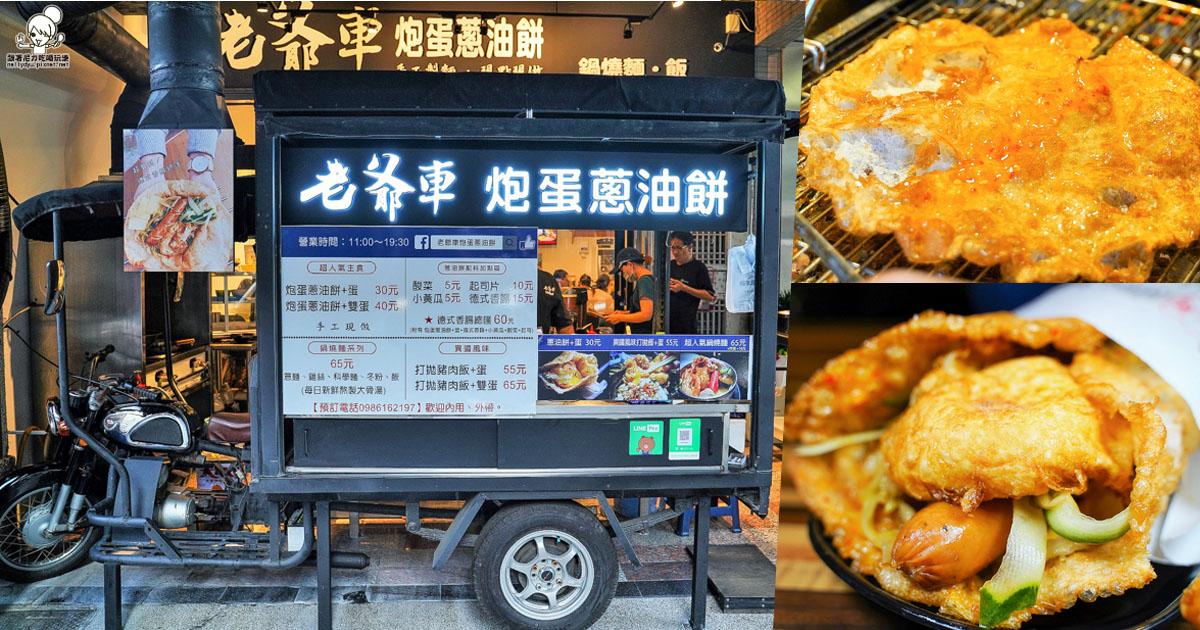 獨門特色、酥脆多餡料爆漿老爺車炮蛋蔥油餅,開胃親民價格打拋豬肉飯、鍋燒麵