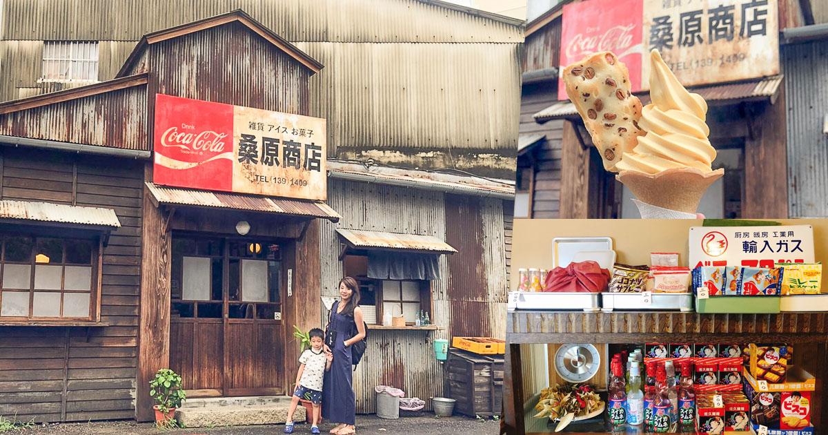 台南網美必攻 桑原商店,日式昭和時代懷舊街邊柑仔店、霜淇淋美食