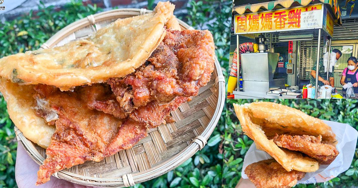 學區外圍最狂的老字號炸物專賣 周媽媽香雞排|蔥油餅加香雞排、雞肉串