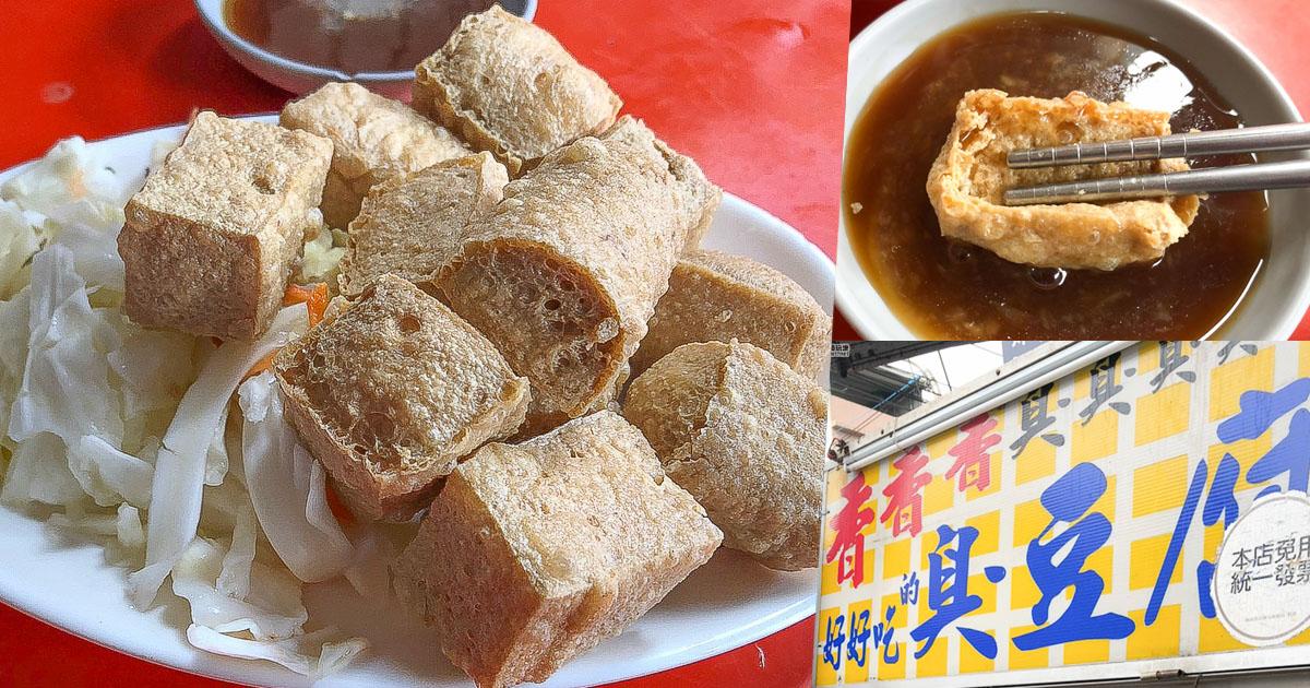 天公廟旁必吃的老字號 香香香臭豆腐,壓一壓醬料再吃酥脆可口蒜香甘甜