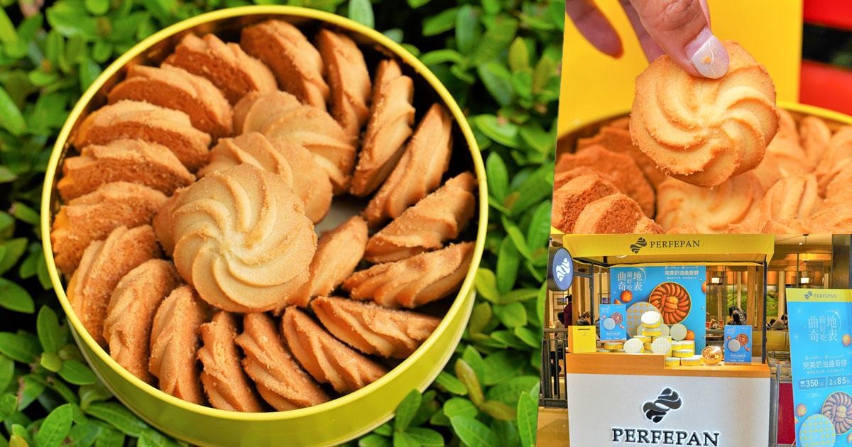地表最好吃的 PERFEPAN 奶油曲奇餅,好評推薦美味停不嘴的細膩口感伴手禮|獨家快閃只有9天