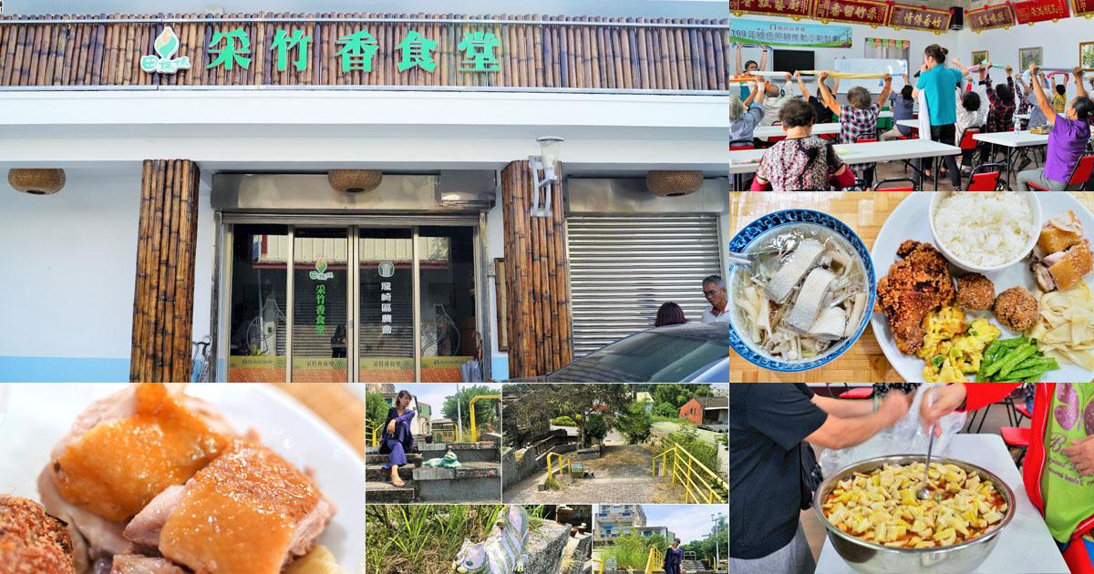 在地特色鮮味美食、田園美味料理必吃,悠閒體驗龍崎特色文化|采竹香食堂田媽媽養生料理、台南龍崎景點