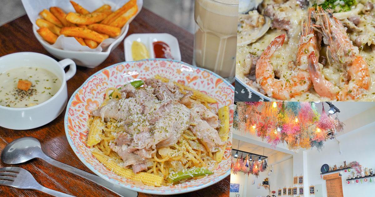 清新溫馨的低調巷弄必訪 吃義碗麵,獨門調味特製義大利麵、燉飯美食