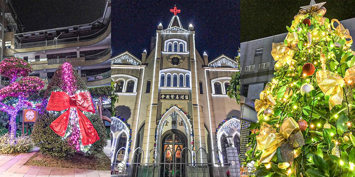 高雄鹽埕教會耶誕亮麗響叮噹,濃郁點燈浪漫聖誕氣氛 X 鹽埕景點
