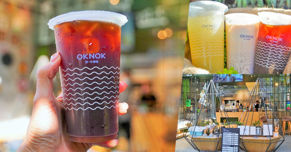 挑戰最狂銅板咖啡 好不咖啡 OKNOK,特搜美術館口袋名單咖啡行動館