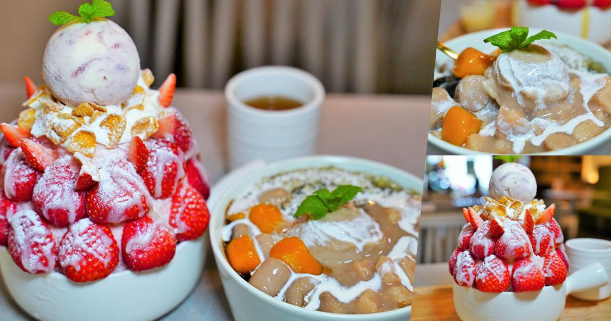 冬季限定浪漫酸V新鮮草莓雪花,大碗餡料多多仙草剉冰.高雄冰塔