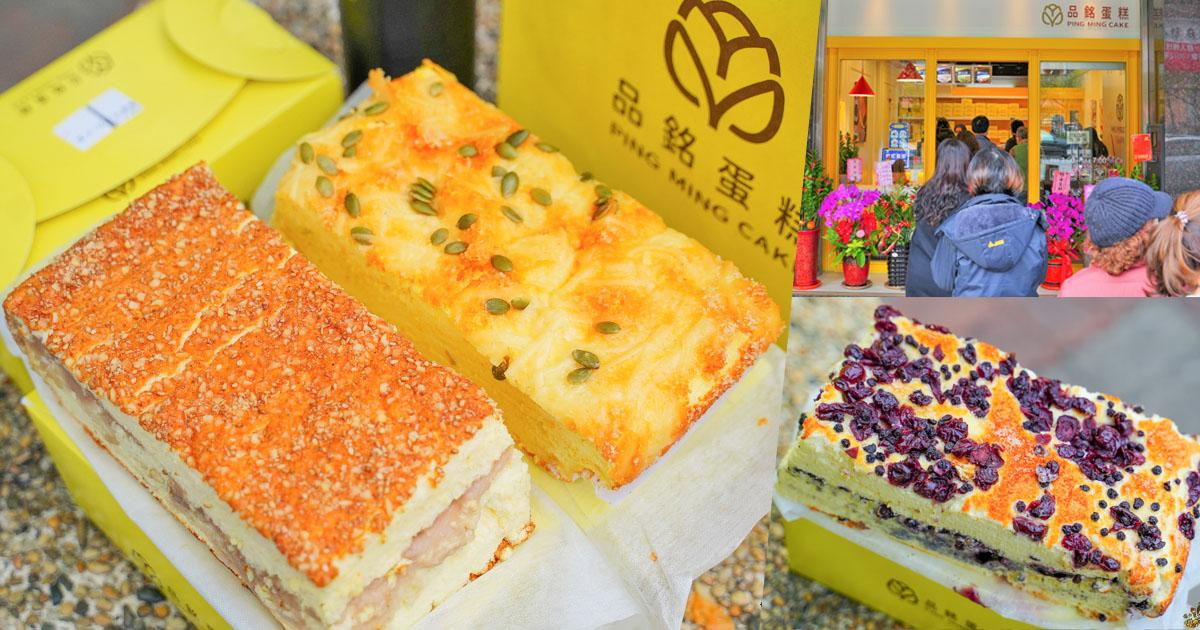品銘蛋糕2.0升級版岡山門市,熱銷舒芙蕾入口即化之無油蛋糕