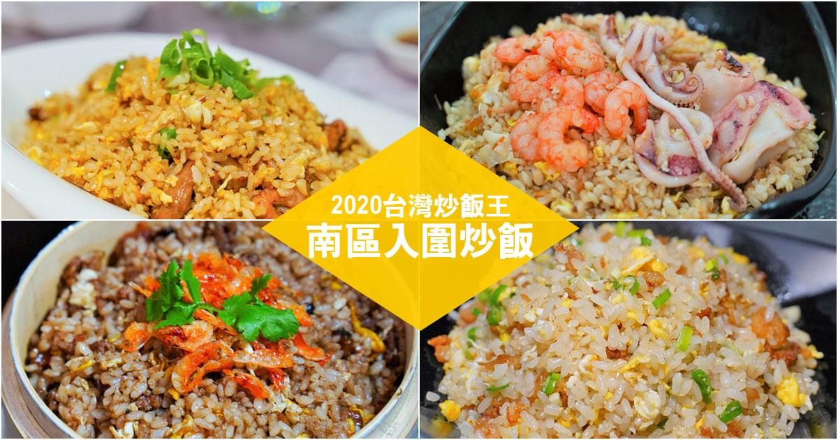 2020台灣炒飯王,南區必吃台灣最強炒飯殊榮收錄